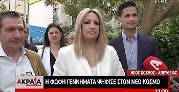 Γεννηματά: Οι πολίτες αλλάζουν σελίδα σε Ελλάδα και Ευρώπη με την ψήφο τους