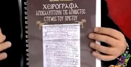 Αυλαία Ράδιο Αρβύλα με Μητσοτάκη, Καραμανλή και επιστολές Βελόπουλου