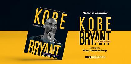 Κυκλοφορεί το βιβλίο για τον Κόμπι Μπράιαντ