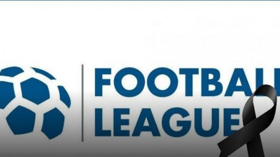 Συλλυπητήρια της Football League για τον χαμό του Ξενίδη