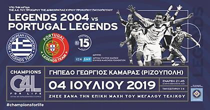 Κυκλοφόρησαν τα εισιτήρια για την αναβίωση του τελικού του Euro 2004