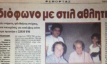 Ο Χρήστος Σωτηρακόπουλος για τα γενέθλια του ΣΠΟΡ FM 94,6