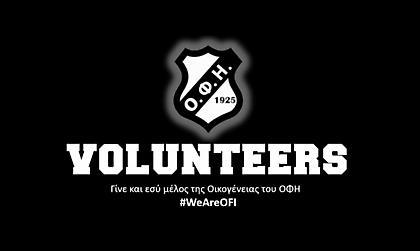 «Γίνε κι εσύ εθελοντής στον ΟΦΗ»