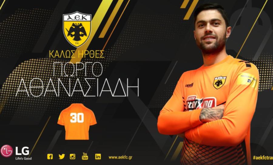 Επίσημο: Στην ΑΕΚ ο Αθανασιάδης!