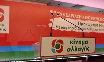 ΚΙΝΑΛ:Έμπρακτα μέτρα κατά της Τουρκίας για τις παρανομίες στην κυπριακή ΑΟΖ