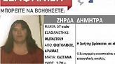 Δράμα: Νεκρή η 57χρονη που έψαχναν από τις 6 Ιουνίου