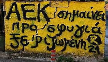 ΠΑΕ ΑΕΚ: «Ποτέ δεν ξεχνάμε τις ηρωικές καταβολές μας»