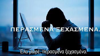 Νέο σποτ ΣΥΡΙΖΑ για τις εκλογές: «Μη θυμάσαι τη ΝουΔου»