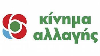 Κίνημα Αλλαγής: Αυτά είναι τα τελικά ψηφοδέλτια σε όλη την Ελλάδα