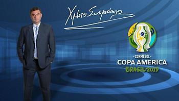Οι προβλέψεις του Χρήστου Σωτηρακόπουλου για τους σημερινούς αγώνες του Copa America