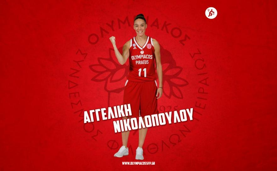 Ανανέωσε και με Νικολοπούλου ο Ολυμπιακός