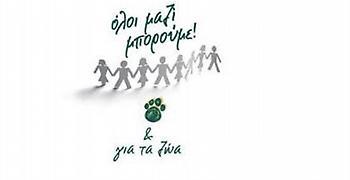 Όλοι Μαζί Μπορούμε +2feet|: Δράση για τα ζώα