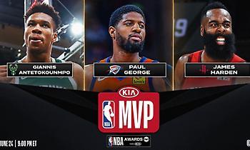 Αντετοκούνμπο, Τζορτζ και Χάρντεν για το βραβείο του MVP!
