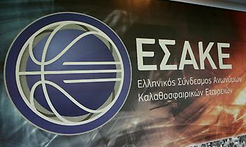 Οι αποφάσεις του ΔΣ του ΕΣΑΚΕ