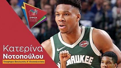 H Νοτοπούλου έβγαλε προεκλογική αφίσα με τον... Αντετοκούνμπο