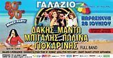 Το μεγαλύτερο 80s 90s PARTY που έγινε ποτέ έρχεται την Παρασκευή 28 Ιουνίου στο ΓΑΛΑΖΙΟ!