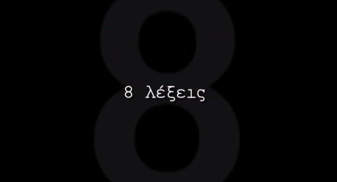 Η σειρά «8 Λέξεις» στον ΣΚΑΪ (pics-video)