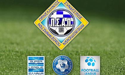 Οι ριζοσπαστικές προτάσεις του ΠΣΑΠ για τη βελτίωση του ελληνικού ποδοσφαίρου