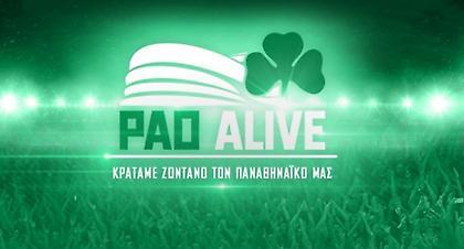 «Κρατάμε ζωντανό τον Παναθηναϊκό μας» - Οι τρόποι υποστήριξης του PAO Alive