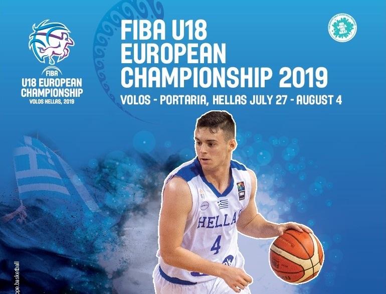Η «αφίσα» του Ευρωπαϊκού U18 που θα γίνει στο Βόλο (pic)