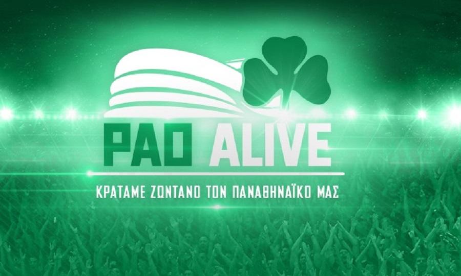Εντυπωσιακή η στήριξη του κόσμου στο PAO ALIVE