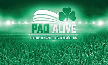 «Αποκαλυπτήρια» για το Paoalive.gr την Πέμπτη!