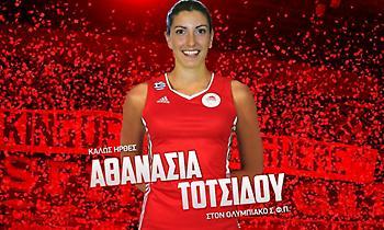 Στον Ολυμπιακό η Τοτσίδου!