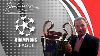 Οι προβλέψεις του Χρήστου Σωτηρακόπουλου για τους αποψινούς αγώνες του Champions League
