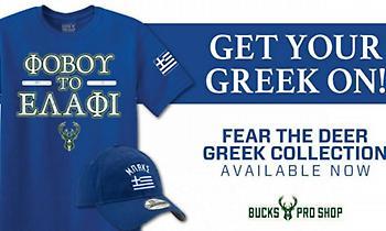 Έβγαλαν ελληνικά μπλουζάκια… «φοβού το ελάφι» οι Μπακς! (pic)