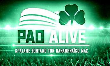 Στον «αέρα» η ιστοσελίδα του PaoAlive – Το ποσό που έχει μαζευτεί