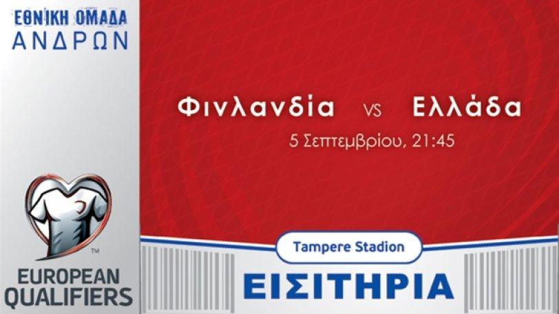 Τα εισιτήρια της Εθνικής για το παιχνίδι στη Φιλανδία