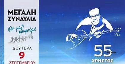 ΟΛΟΙ ΜΑΖΙ ΜΠΟΡΟΥΜΕ - Η μεγάλη συναυλία: «55 Χρόνια Χρήστος Νικολόπουλος»