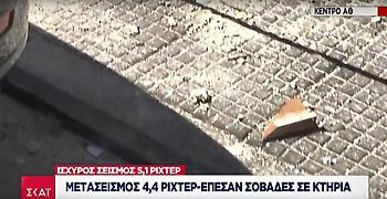 Μοναστηράκι: Κατέρρευσε ακατοίκητο κτίριο- Zημιές στον τρούλο Εκκλησίας (video)