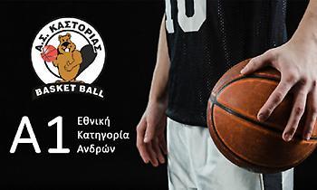 Επίσημη πρόσκληση της ΕΟΚ στην Καστοριά για Α1