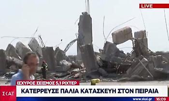 Κατέρρευσε ολοσχερώς ο παλιός ταινιόδρομος στο λιμάνι του Πειραιά