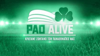 Ξεπέρασε το φράγμα των 500.000 ευρώ το PAO Alive!