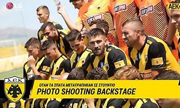 Το backstage της φωτογράφισης της ΑΕΚ (video)