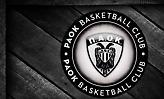 Η συνάντηση για το μπάσκετ ανάμεσα σε ΚΑΕ και ΑΣ ΠΑΟΚ