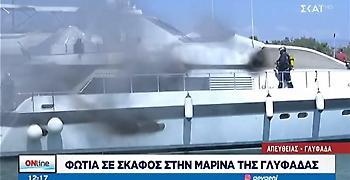 Πυρκαγιά σε σκάφος στη μαρίνα της Γλυφάδας