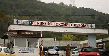 Νοσοκομείο Βέροιας: Λύθηκε το θέμα μισθοδοσίας-Συγγνώμη ζήτησε ο διοικητής