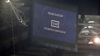 Το VAR technical test στo «Γ. Καραϊσκάκης»