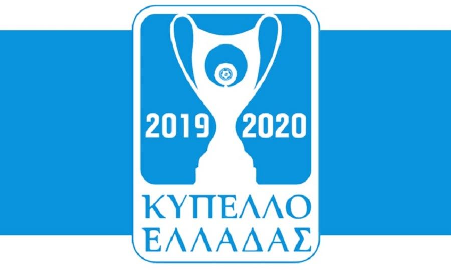 Η κλήρωση της 2ης φάσης του Κυπέλλου Ελλάδος