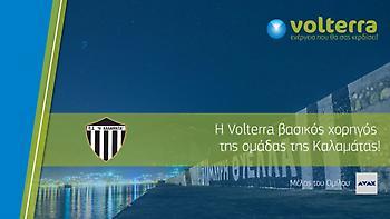 Η Volterra Α.Ε. και o Π.Σ. Καλαμάτα ανακοινώνουν την έναρξη της χορηγικής τους συνεργασίας