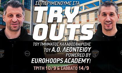 Α.Ο. Λεοντείου TRY OUTS: Έλα και δείξε το μπάσκετ που κρύβεις μέσα σου!