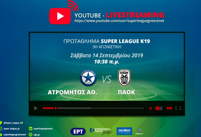 Live stream στο YouTube ο αγώνας Ατρόμητος-ΠΑΟΚ για τη Super League K19!