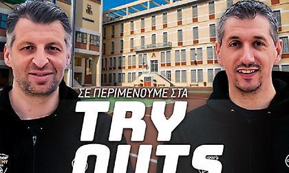 Οι Παπαλουκάς και Διαμαντίδης σε περιμένουν στη Λεόντειο στα Πατήσια για try outs! (photos & video)