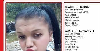 Συναγερμός για την η 16χρονη Αγάπη που εξαφανίστηκε