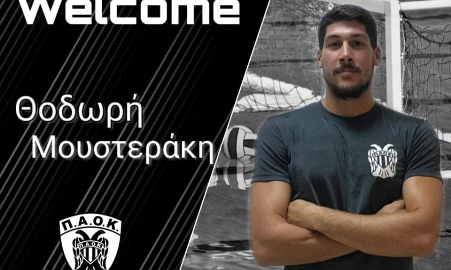 Ανακοίνωσε Μουστεράκη ο ΠΑΟΚ