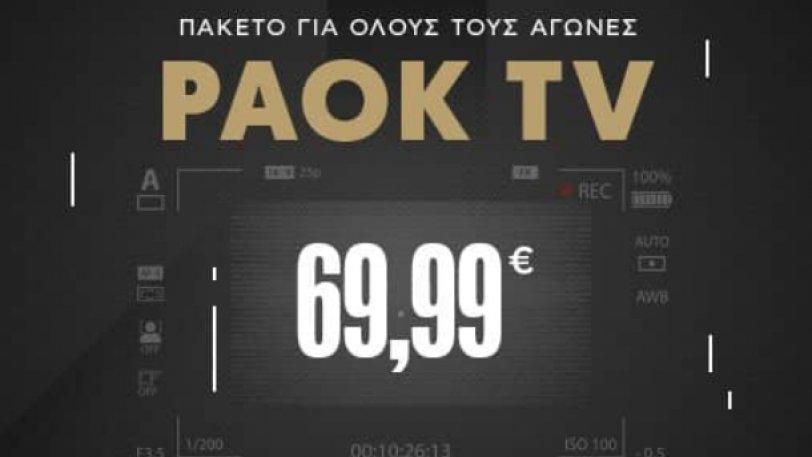 Θερμή ανταπόκριση για το PAOK TV