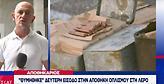 Αποθηκάριος «θυμήθηκε» και δεύτερη είσοδο στην αποθήκη οπλισμού στην Λέρο